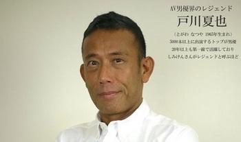 戸川夏也.JPG
